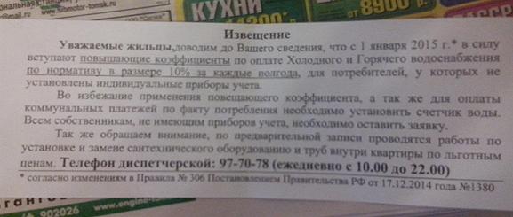 объявление об установке счетчиков