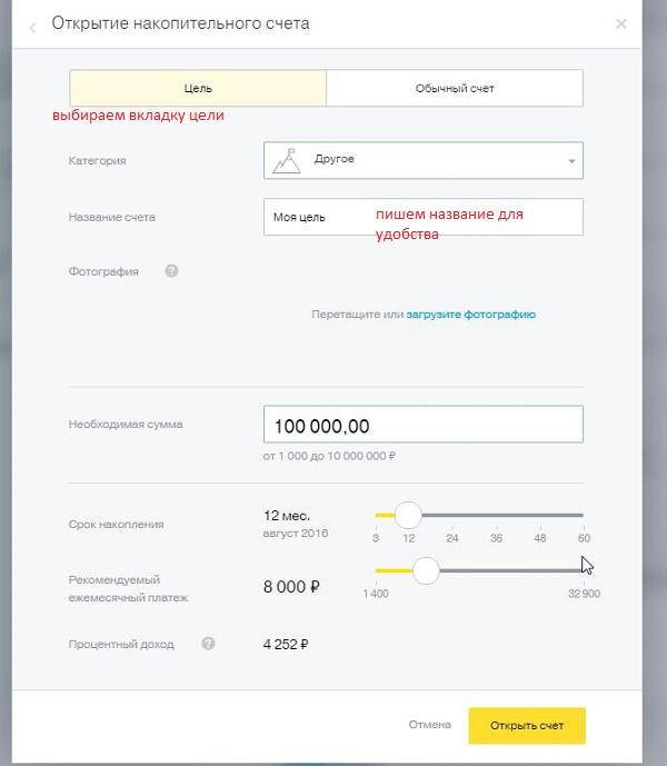 создание цели в интернет-банке для накопления с помощью дебетовой карты Тинькофф очень просто