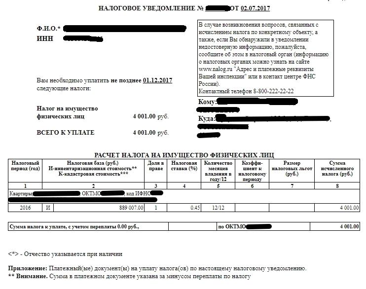 налоговое уведомление для оплаты налога на имущество физических лиц