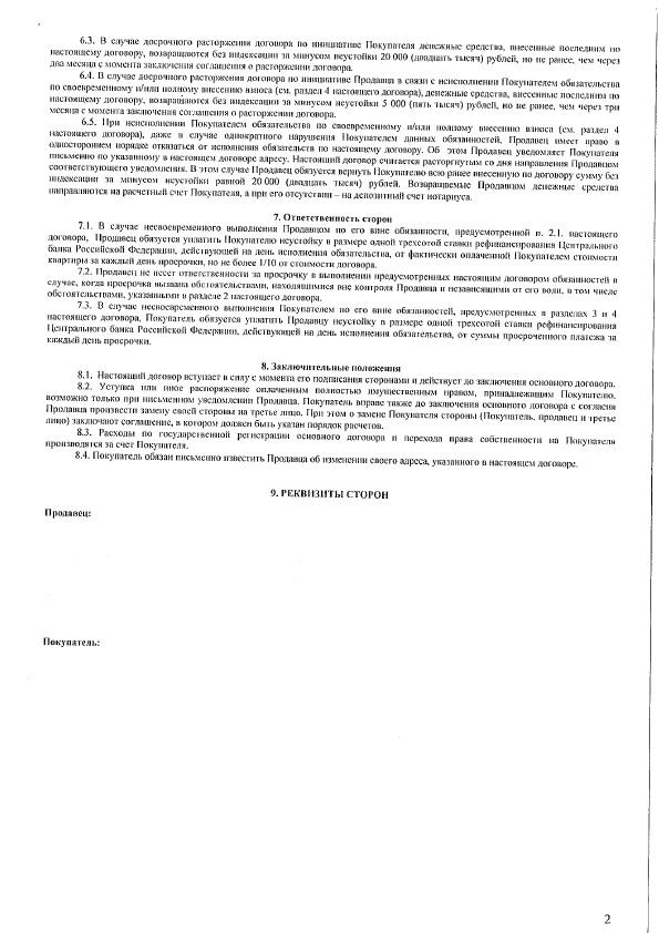 предварительный договор при покупки квартиры в ипотеку лист 2