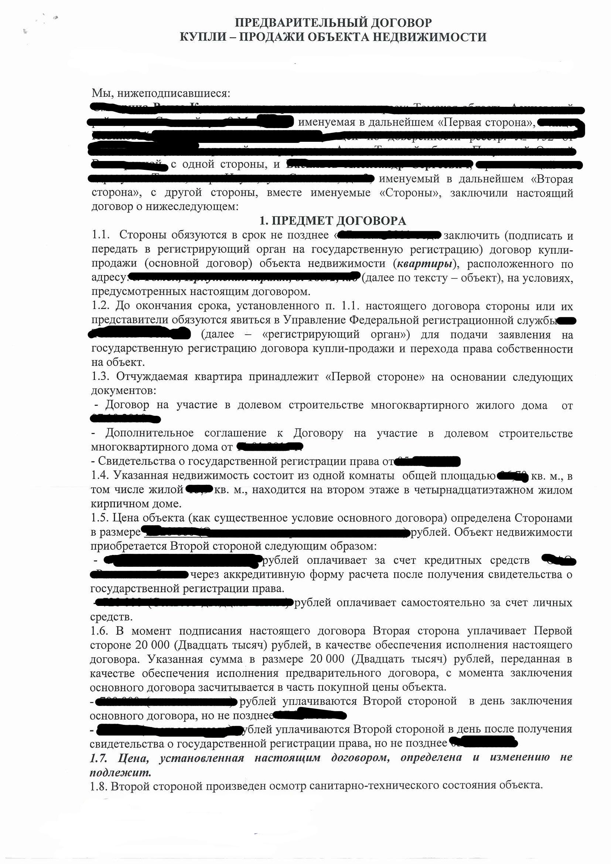 Добровольное информированное согласие на перевязку маточных труб