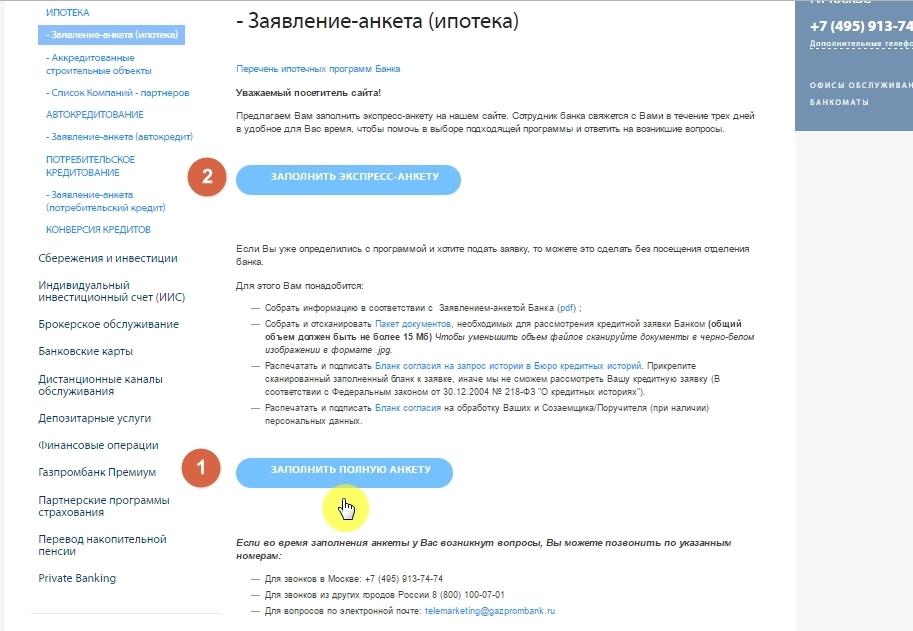 сколько по времени одобряют кредит в сбербанке альфа банк кредит зарплатным клиентам topcreditbank ru