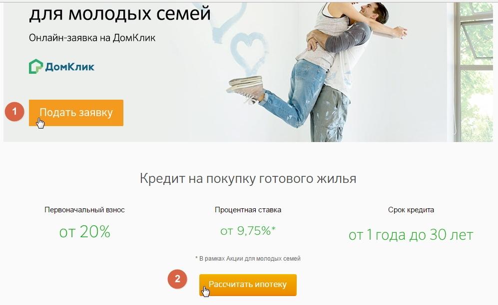 kredito24 онлайн заявка