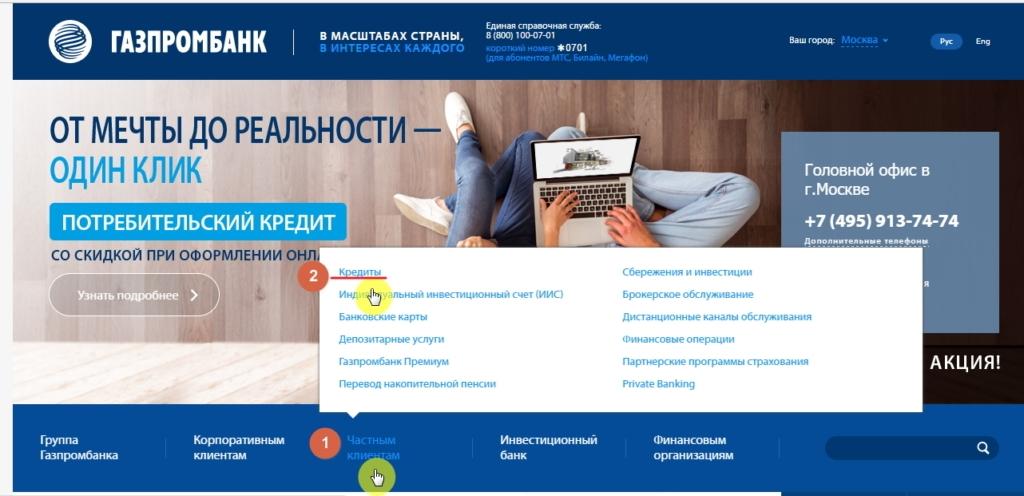 газпромбанк заявка на кредит онлайн tcgkfnyj