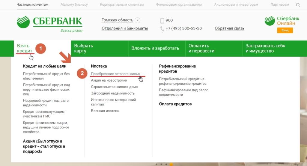 сайт сбербанка как подать заявку на ипотеку