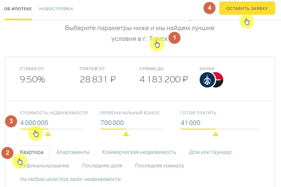 онлайн калькулятор ипотеки тинькофф банк