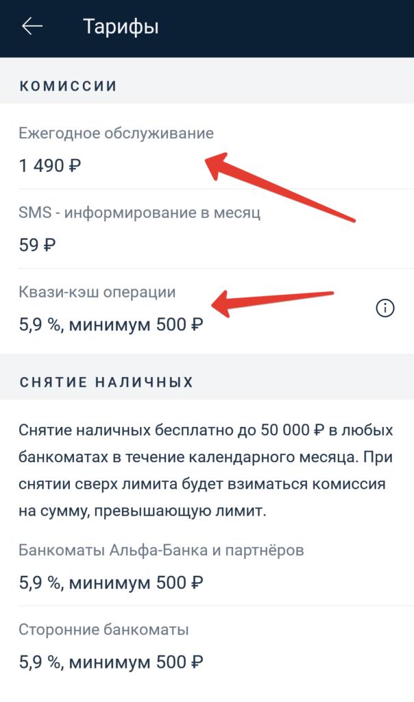 кредитная карта альфа-банка 100 дней без процентов условия отзывы