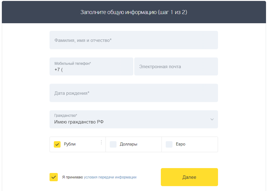 форма для заказа дебетовой карты Тинькофф через интернет