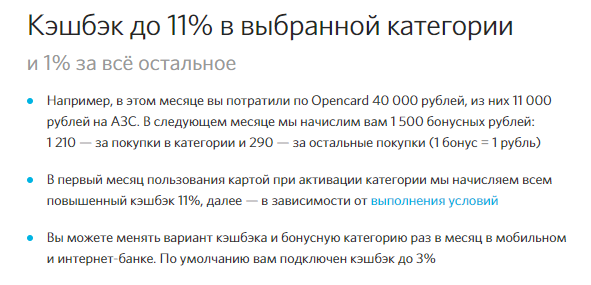 кэшбек 11 процентов по карте opencard