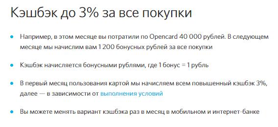 кэшбек 3% на все покупки по opencard