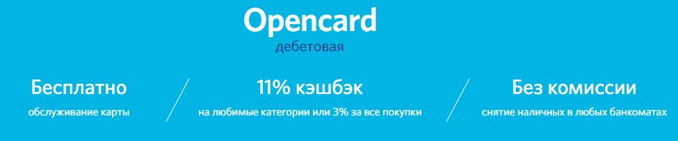 условия по карте opencard